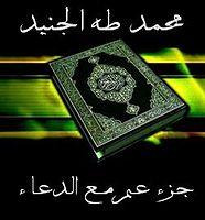 36 - Surah al-Ikhlaas.mp3