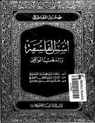 اسس الفلسفه و المذهب الواقعي - مجلد 1.pdf