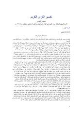 مختصر تفسير ابن كثير - 1.pdf
