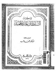 مذكرات السلطان عبد الحميد.pdf