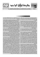 60 طليعة لبنان عدد آب 2010.pdf