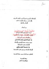 الاختناقات المرورية حول الحرم المكي الشريف خلال شهر رمضان المبارك الابعاد والحلول - بحوث مكتبةالشيخ عطية عبد الحميد.pdf