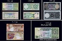 العمله القطريه من 1960 الى 2002 4444.jpg?sizeM=7