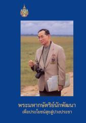 หนังสือพระมหากษัตริย์นักพัฒนา.pdf