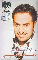 ا صديقي مع الشاعر كريم العراقي.mp3