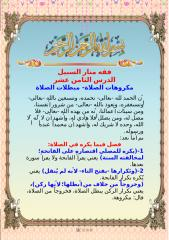 Feqhh18.doc
