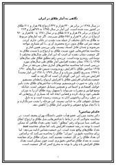 آمار طلاق در ایران.doc