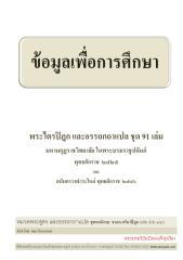 A01.7 ข้อมูลเพื่อการศึกษา หมวดพระสูตร เล่ม ๕๕ - ๗๔ 334 หน้า ปรับปรุง 011153.pdf