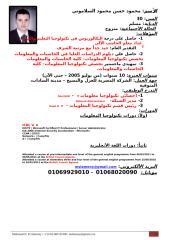 Mahmoud El-Slamony  Arabic CV,  IT.doc