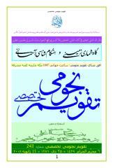 6 Moharram 1429.pdf