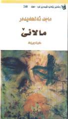 ماجد الحيدر-مالانى.pdf