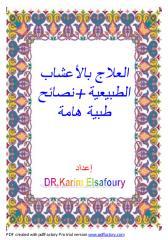 كتاب العلاج بالأعشاب - الطب البديل   .pdf
