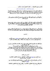تفسير سورة الزلزله  محمد حسان.doc