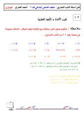 أبو يزن - الفصل الثاني - الجمع و الطرح 5 ب ف1.pdf