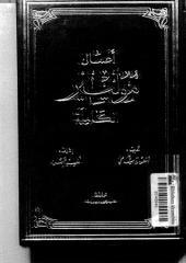 أعمال موليير الكاملة , المجلد الثاني.pdf