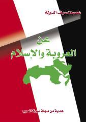 عن العروبة والإسلام.pdf