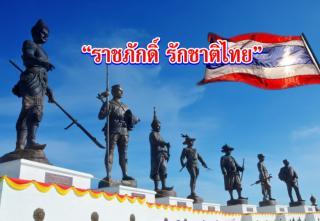 กองทัพไทย แก้ไข.ppt